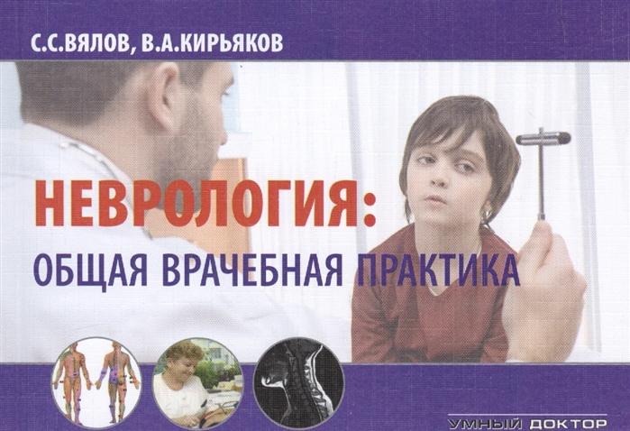 Вялов С., Кирьяков В. Неврология Общая врачебная практика военно врачебная экспертиза