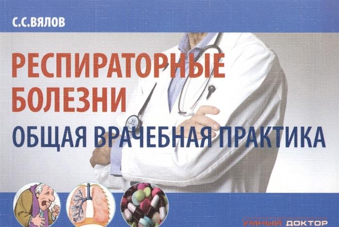 Вялов С. Респираторные болезни Общая врачебная практика военно врачебная экспертиза