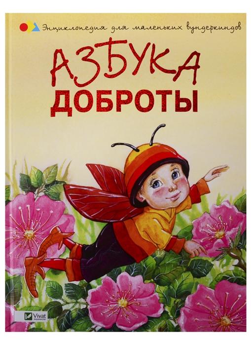 Чуб Н. Азбука доброты наталия чуб азбука доброты
