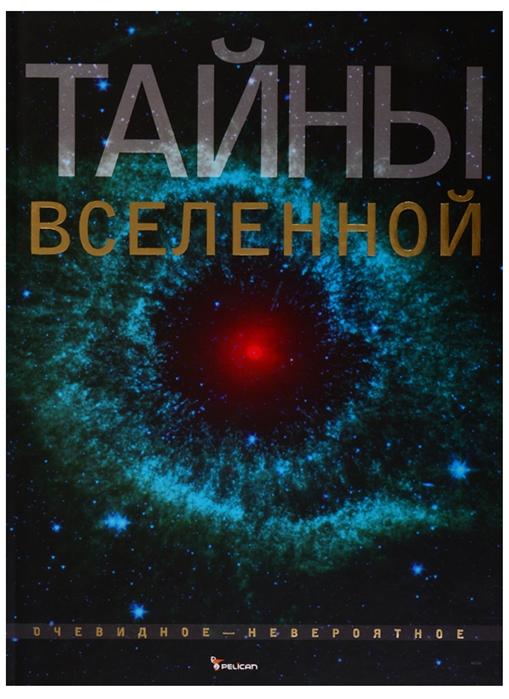Фейгин О. Тайны Вселенной