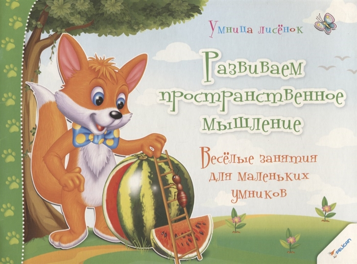 купить Тумко И. Развиваем пространственное мышление Веселые занятия для маленьких умников 3 по цене 78 рублей