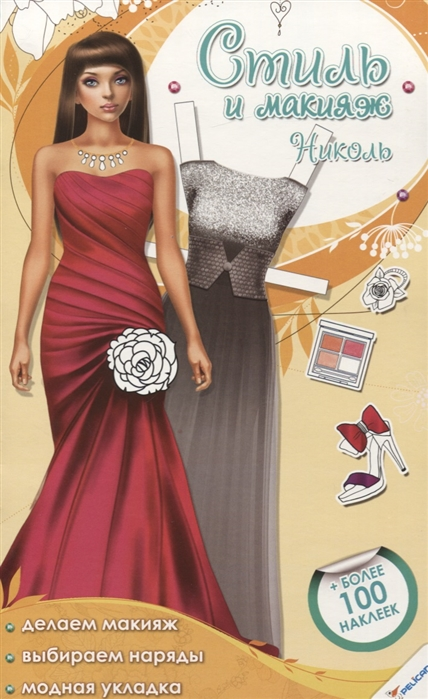Олянишина Н. (ред.) Стиль и макияж Николь цены