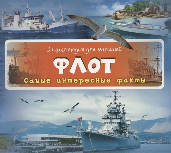 Олянишина Н. (ред.) Флот Самые интересные факты 3 цены