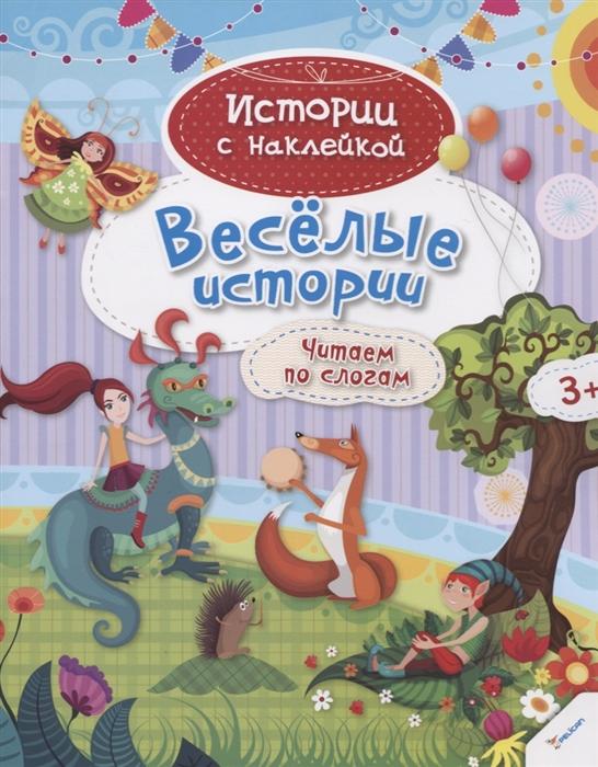 Олянишина Н. Веселые истории Читаем по слогам 3 носов н веселые истории