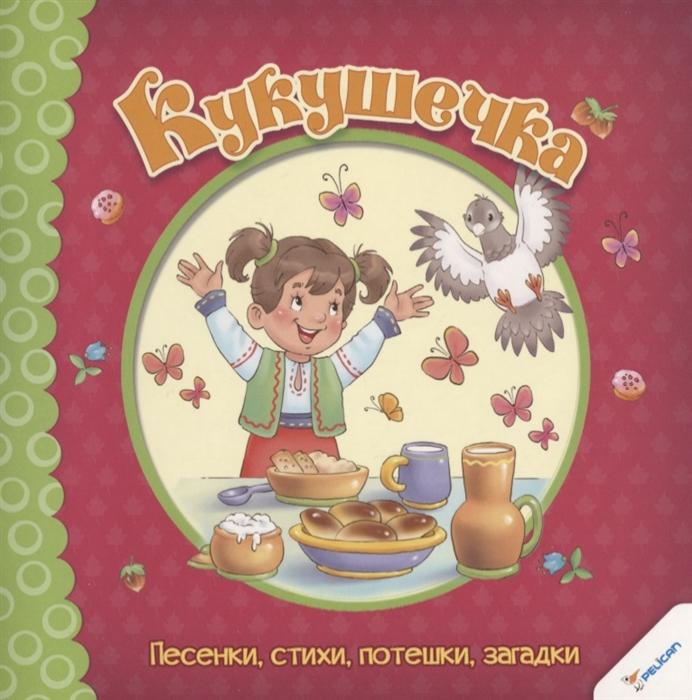 Купить Кукушечка Песенки стихи потешки загадки, Виват, Фольклор для детей