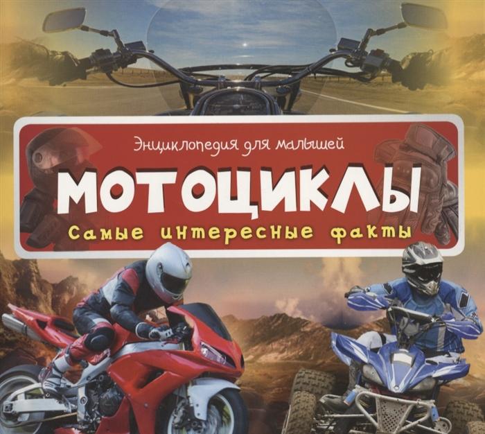 Олянишина Н. (ред.) Мотоциклы Самые интересные факты 3 розенберг н ред культура урала книга 3