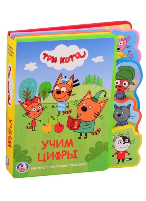 Хомякова К. (ред.) Три кота Учим цифры