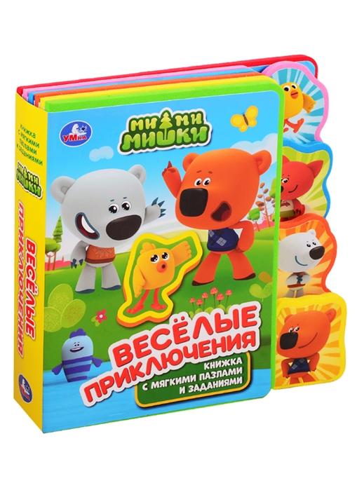 Купить Мимимишки Веселые приключения, Симбат, Книги со сборными фигурками