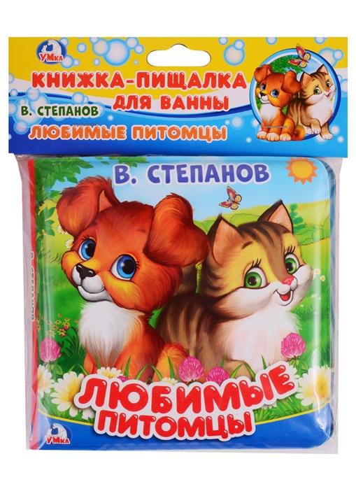 цена на Степанов В. Любимые питомцы
