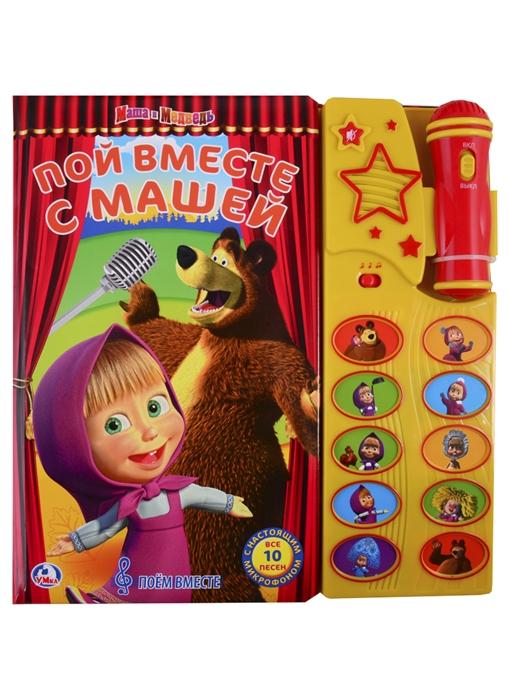 Купить Маша и Медведь Пой вместе с Машей, Симбат, Книги со звуковым модулем