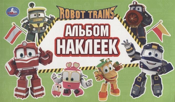 Амелина А. (сост.-ред.) Robot Trains Альбом наклеек удивительные динозавры альбом 250 наклеек