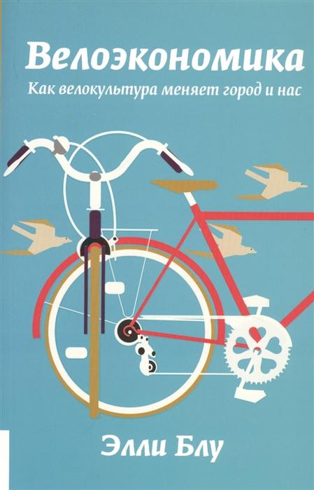 Велоэкономика Как велокультура меняет город и нас