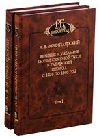 Великие и удельные князья северной Руси в Татарский период, с 1238 по 1505 год. Том I, II (комплект из 2 книг)