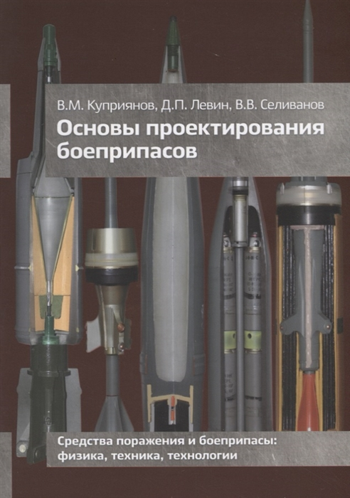 Основы проектирования боеприпасов Учебник