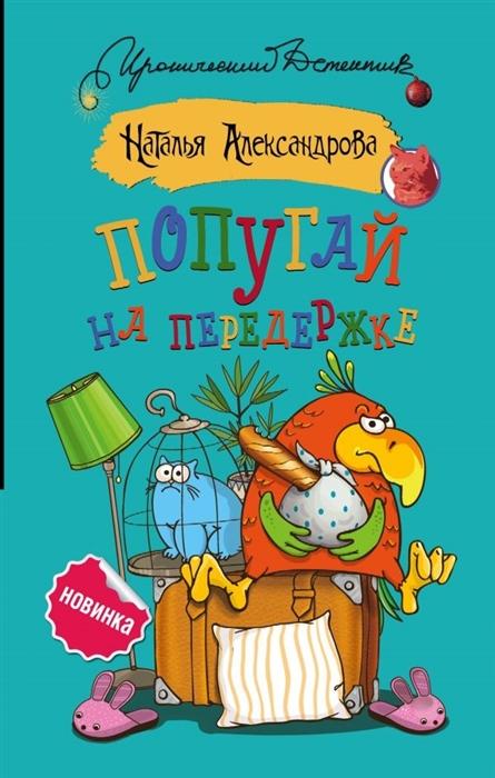Александрова Н. Попугай на передержке