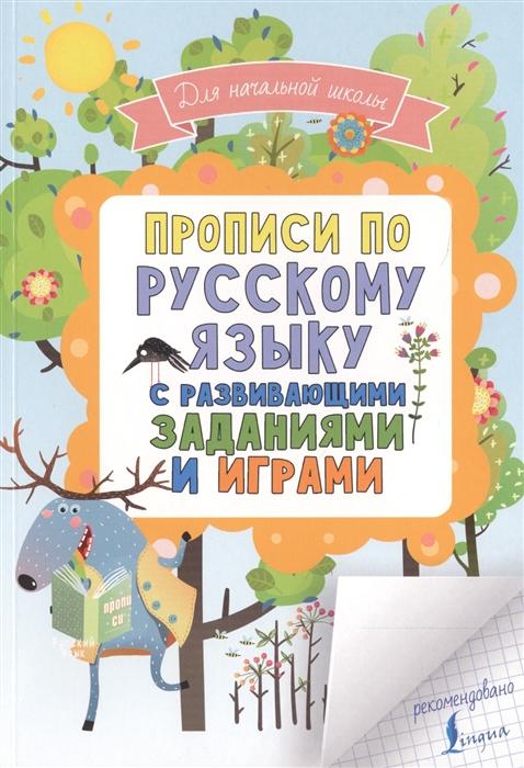 цена на Горбачев И. (ред.) Прописи по русскому языку с развивающими заданиями и играми