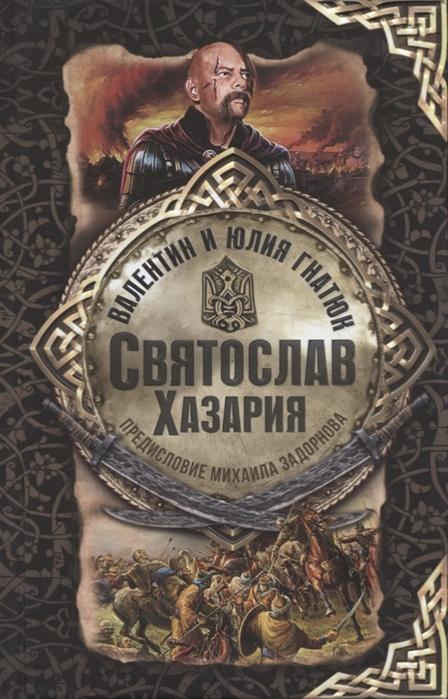 Гнатюк В., Гнатюк Ю. Святослав Хазария гнатюк в с славянский ведизм и законы прави