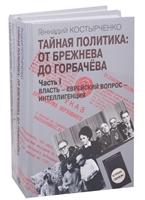 Тайная политика: От Брежнева до Горбачева. Часть I. Власть - Еврейский вопрос - Интеллигенция. Часть II. Советские евреи: выбор будущего (комплект из 2-х книг)