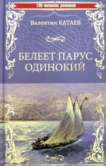 Катаев В. Белеет парус одинокий катаев валентин петрович белеет парус одинокий