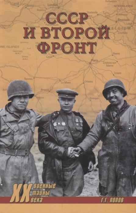 Попов Г. СССР и Второй фронт