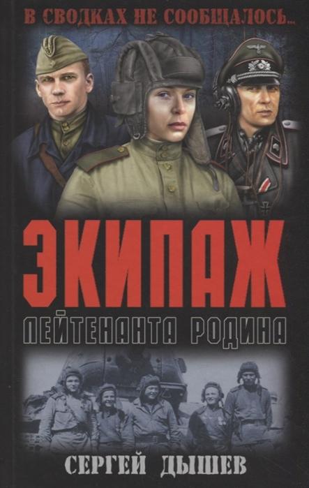 Дышев С. Экипаж лейтенанта Родина цена и фото