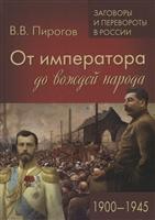 От императора до вождей народа. 1900 - 1945