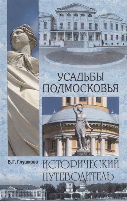 Глушкова В. Усадьбы Подмосковья