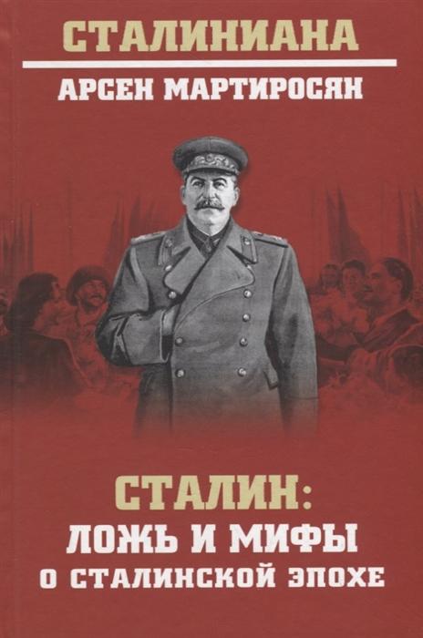 Мартиросян А. Сталин ложь и мифы о сталинской эпохе мартиросян а б сталин ложь и мифы о сталинской эпохе