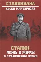 Сталин: ложь и мифы о сталинской эпохе