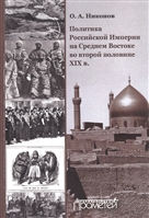 Политика Российской Империи на Среднем Востоке во второй половине XIX в. Монография