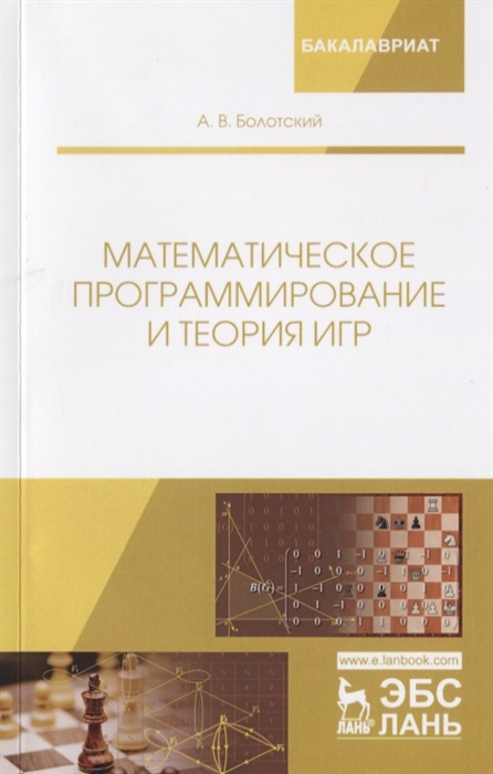 Болотский А. Математическое программирование и теория игр Учебное Пособие