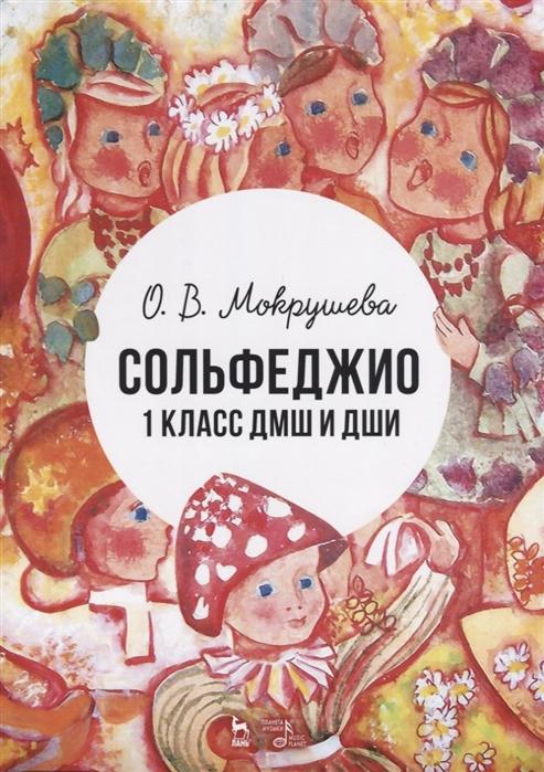 Мокрушева О. Сольфеджио 1 класс ДМШ и ДШИ Учебно-методическое пособие