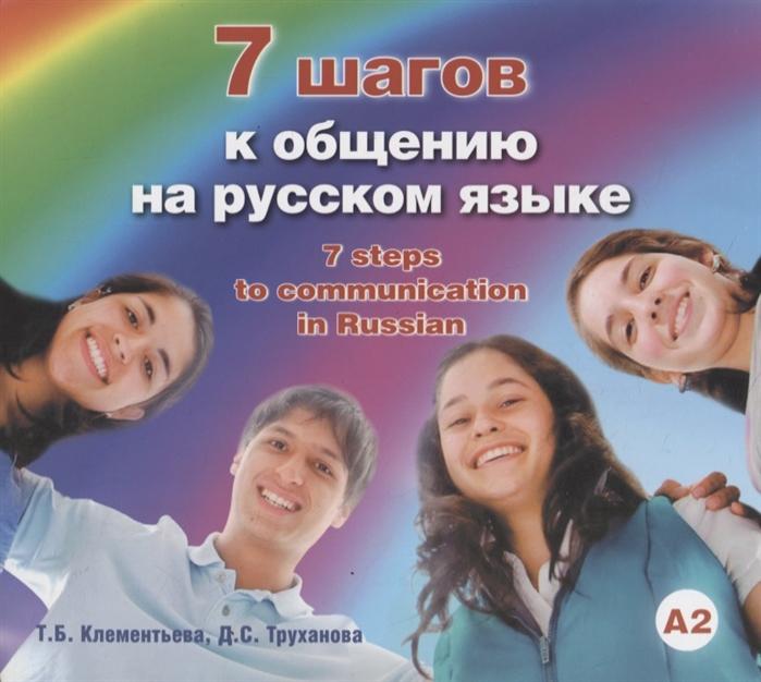 Клементьева Т., Труханова Д. 7 шагов к общению на русском языке А2
