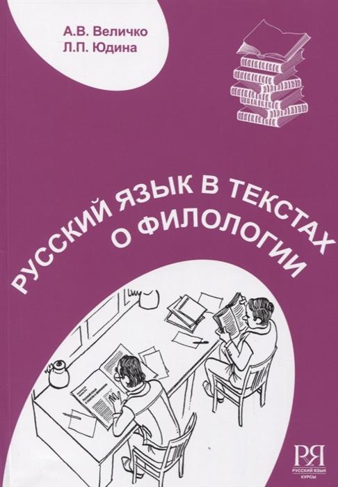 Русский язык в текстах о филологии Пособие для иностранных учащихся