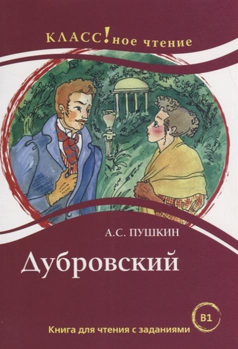 Пушкин А. Дубровский Книга для чтения с заданиями В1 пушкин а дубровский