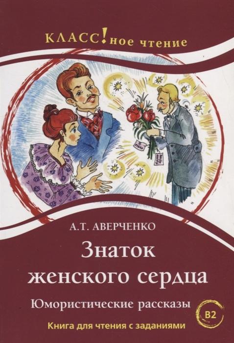 цена на Аверченко А. Знаток женского сердца Юмористические рассказы Книга для чтения с заданиями В2