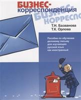 БИЗНЕС-корреспонденция. Пособие по деловому письму для изучающих русский язык как иностранный