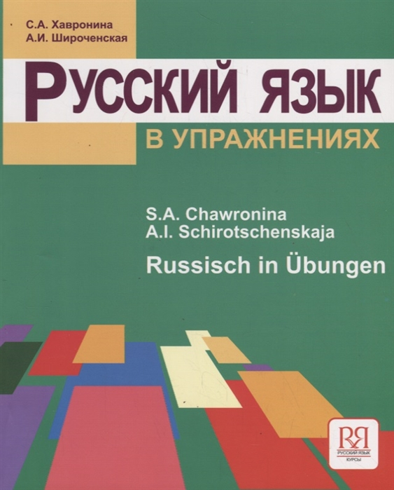 Русский язык в упражнениях Russisch in Ubungen