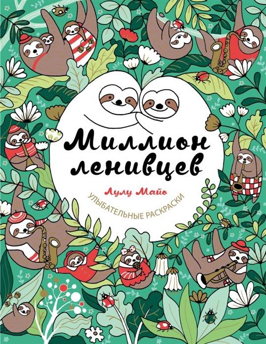 Майо Л. Миллион ленивцев майо л миллион сов улыбательные раскраски