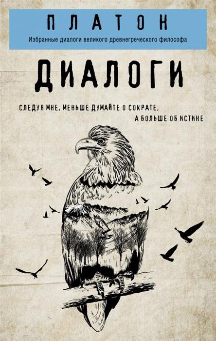 Платон Диалоги платон платон сочинения миниатюрное издание
