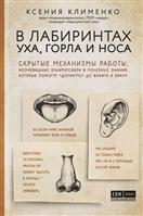 """В лабиринтах уха, горла и носа. Скрытые механизмы работы, неочевидные взаимосвязи и полезные знания, которые помогут """"дотянуть"""" до визита к врачу"""