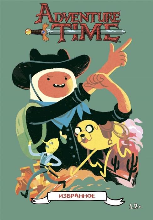 Купить Adventure Time Избранное Том 1, Комильфо, Комиксы для детей