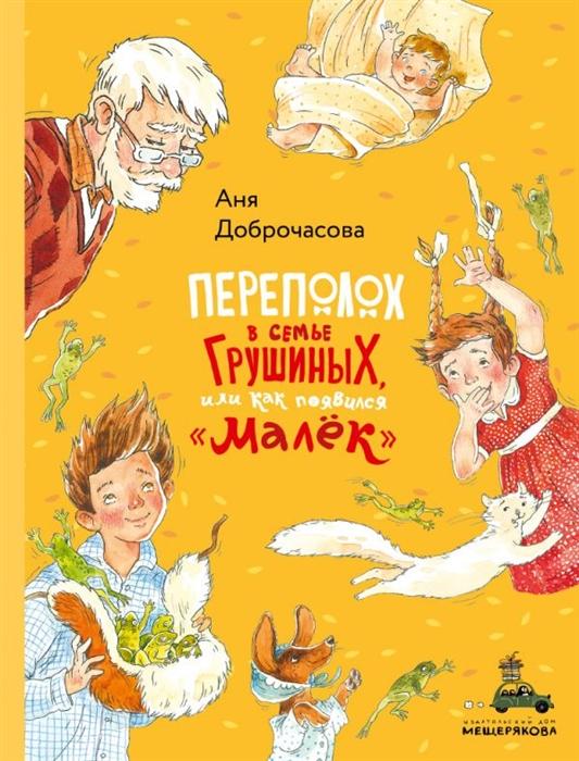 Купить Переполох в семье Грушиных или как появился Малек, Издательский Дом Мещерякова, Проза для детей. Повести, рассказы