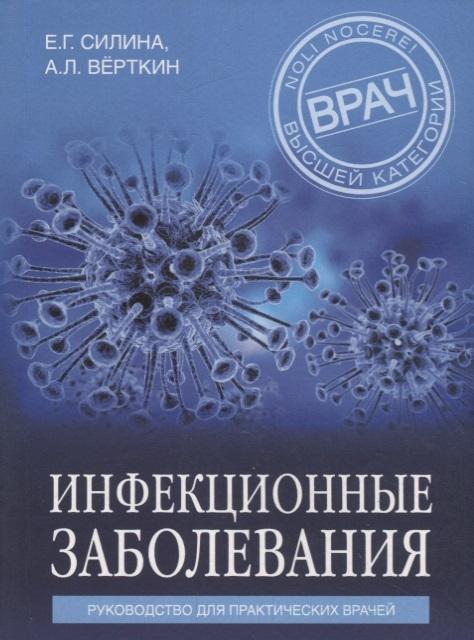 Силина Е., Верткин А. Инфекционные заболевания Руководство для практических врачей цена