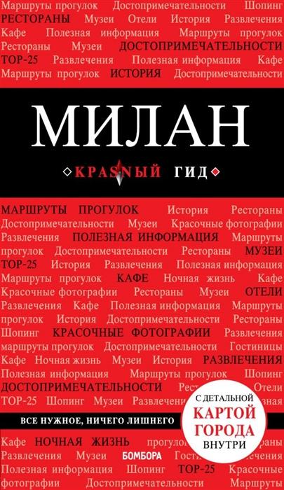 Чередниченко О. Милан