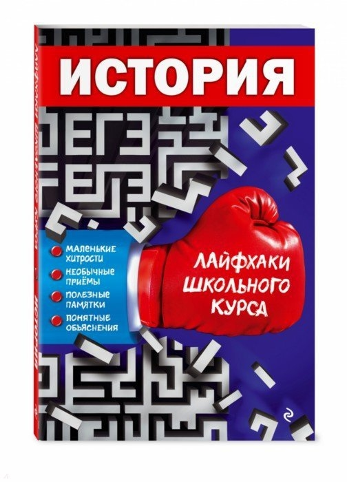 Герасимов Г. История недорого