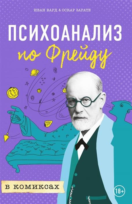 Вард И., Зарате О. Психоанализ по Фрейду в комиксах