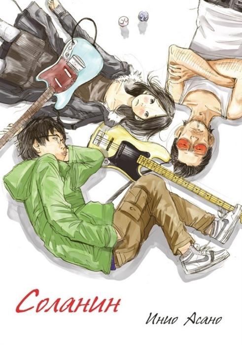 Инио Асано Соланин асано инио голограф на радужном поле manga