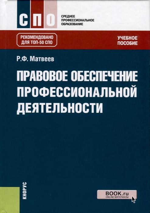 Фото - Матвеев Р. Правовое обеспечение профессиональной деятельности правовое обеспечение профессиональной деятельности учебное пособие