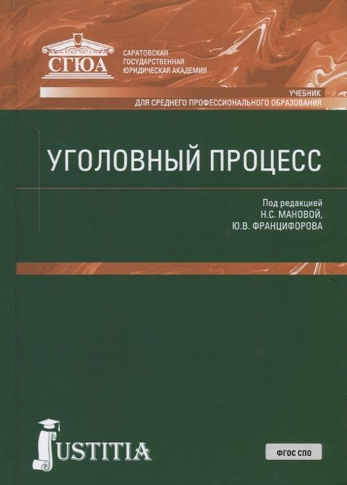 Францифоров Ю., Манов Н. (ред.) Уголовный процесс цена